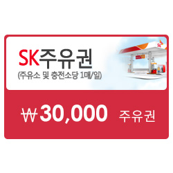 SK주유소 3만원 주유할인권