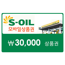 S-OIL 3만원 주유할인권