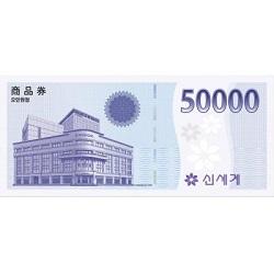 신세계상품권 5만원권